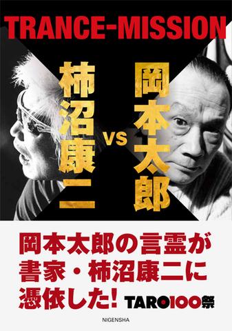 岡本太郎vs 柿沼康二 TRANCE-MISSION