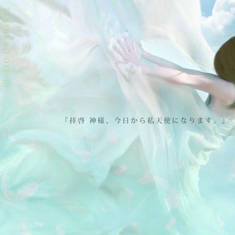 CD「拝啓 神様、今日から私天使になります。」(天使ノ御遊戯)