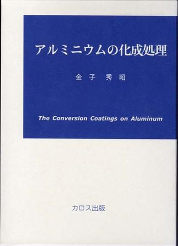 アルミニウムの化成処理