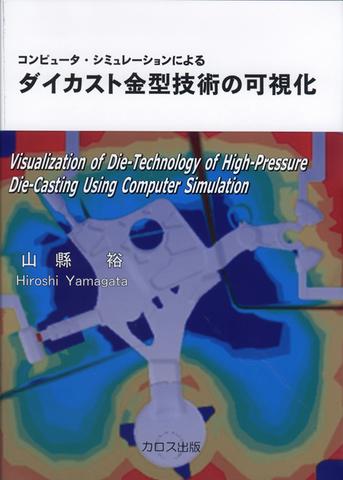 コンピュータ・シミュレーションによるダイカスト金型技術の可視化
