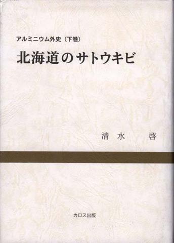 アルミニウム外史 下巻(北海道のサトウキビ)