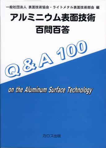 アルミニウム表面技術 百問百答