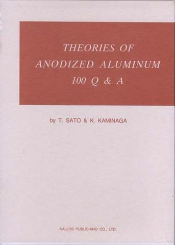 新アルマイト理論