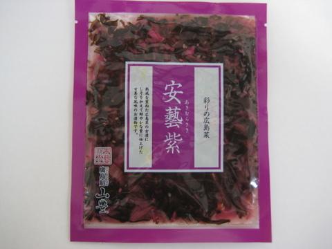 安藝紫(あきむらさき)