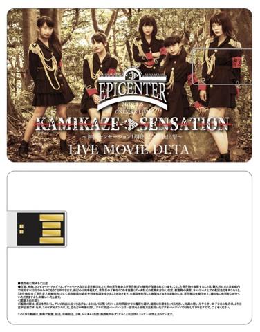 【ライブ動画】EPICENTER ONEMAN LIVE USBメモリ