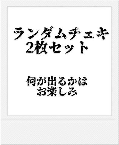 【期間限定】ランダムチェキ2枚セット