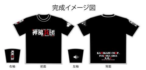 神風兵団Tシャツ