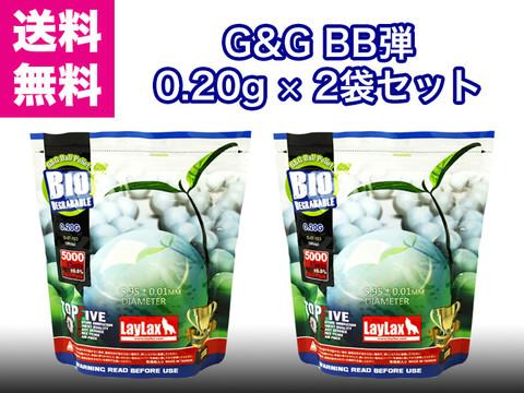 【送料無料】バイオBB弾0.2g 2袋セット (G&G×LayLaxコラボ)【開店SALE】