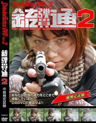 DVD 銃弾貫通2