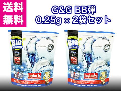 【送料無料】バイオBB弾 0.25g 2袋セット (G&G×LayLaxコラボ)