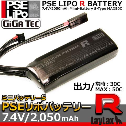 PSE リポRバッテリー ミニバッテリーSタイプ7.4V(MAX50C)