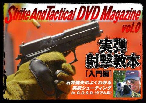 SAT DVD 実弾射撃教本 [入門編]