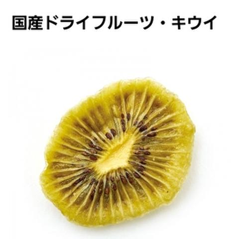 乾燥キウイ(山梨県産)40g、かしのみラボ