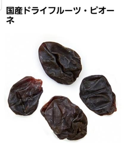 ピオーネドライフルーツ(山梨県産ピオーネー)70g、かしのみラボ