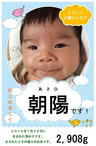 赤ちゃん米 新潟県佐渡産コシヒカリ 出生体重3000g