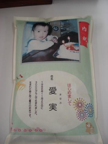 赤ちゃん米 新潟県魚沼産コシヒカリ 出生体重3000g