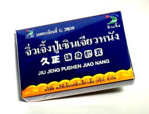 久正強壮カプセル(JIU JENG PUSHEN JIAO NANG) 4箱24錠国際書留郵便送料込