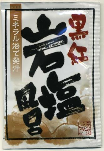 黒紅岩塩風呂1包バラ