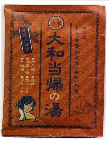 大和当帰の湯(オレンジ)1包バラ