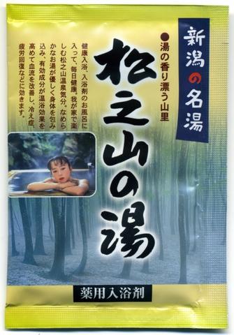 松之山の湯1包バラ