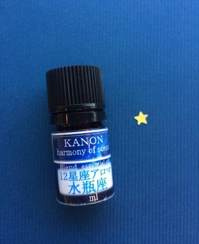 水瓶座 3ml~12星座アロマ~