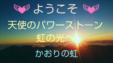 ようこそ天使のパワーストーン虹の光へ
