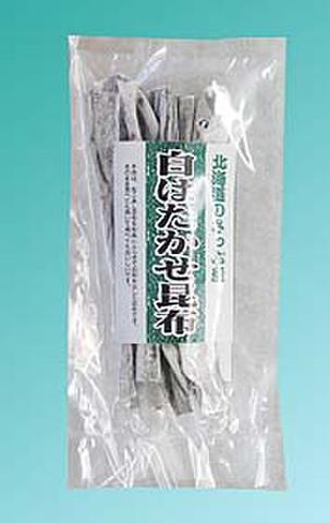のさっぷ産「白はたかせ昆布」 40g