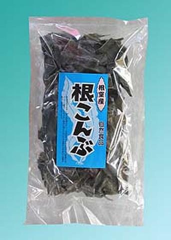 根室産「根こんぶ」(大袋) 500g