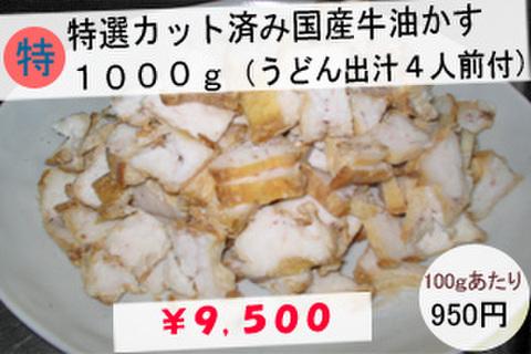 カット済み国産牛油かす1000g(+うどん出汁4人前サービス)