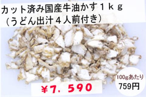 カット済み国産牛油かす1kg(+うどん出汁4人前サービス)