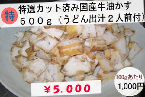 特選カット済み国産牛油かす500g(+うどん出汁2人前サービス)