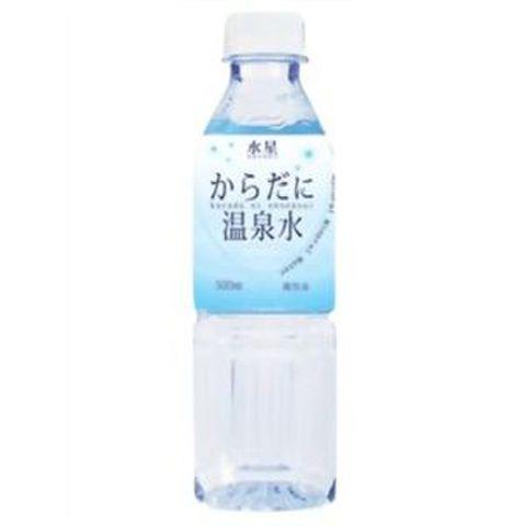 災害時の備蓄用保存水に!からだに温泉水 500ml【25本セット】