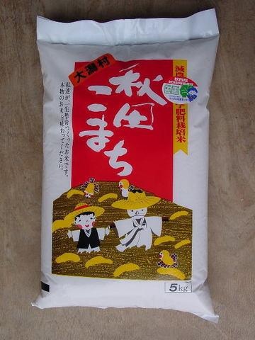 特別栽培米あきたこまち  5kg 玄米