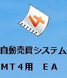 MT4用 自動売買システム