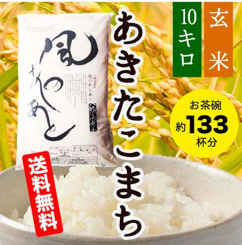あきたこまち 10キロ・玄米
