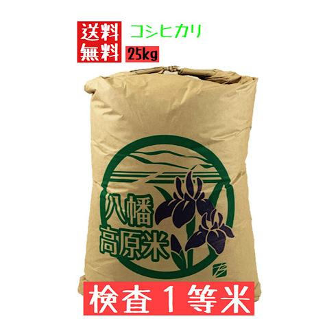 令和元年 広島県産 コシヒカリ 検査1等米 25kg