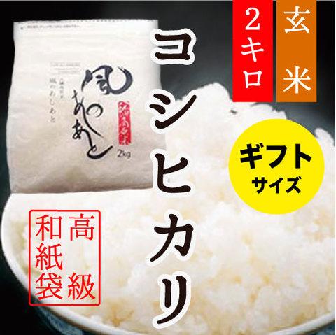 2kg・玄米・コシヒカリ