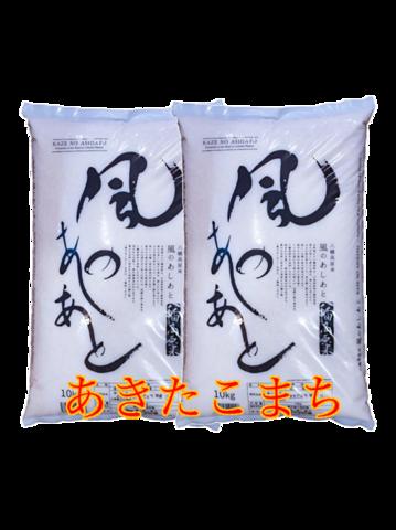 あきたこまち 20kg(10kg×2袋)白米