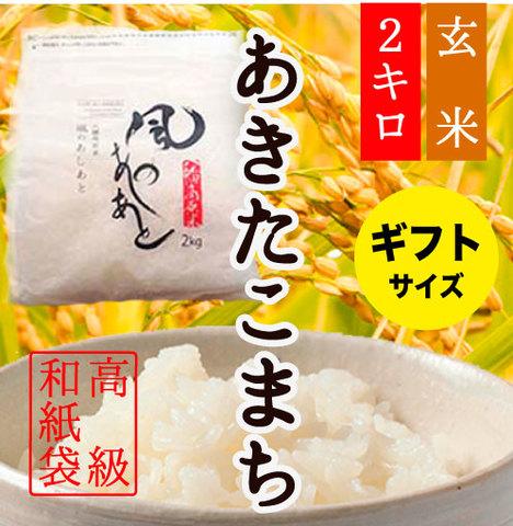 あきたこまち・2キロ・玄米