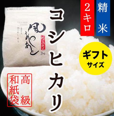 2kg・精米・コシヒカリ