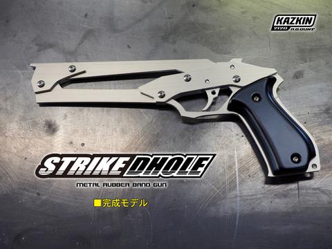『ストライクドール』完成モデル シャイングレー