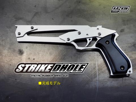 『ストライクドール』完成モデル アルミシルバー