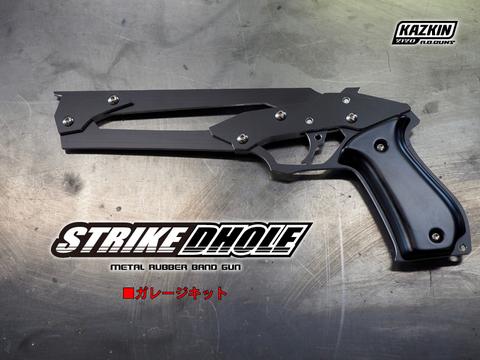 『ストライクドール』ガレージキット ブラック