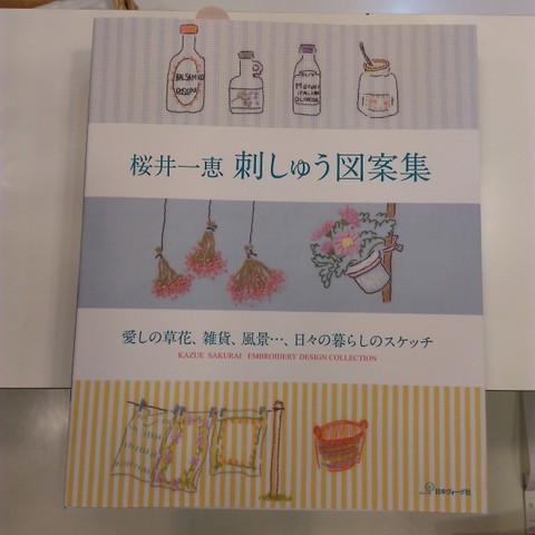 桜井一恵の刺しゅう図案集