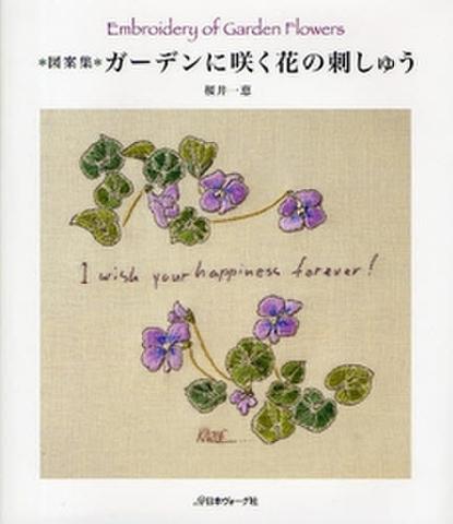 *図案集*ガーデンに咲く花の刺しゅう