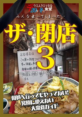 ザ・閉店3