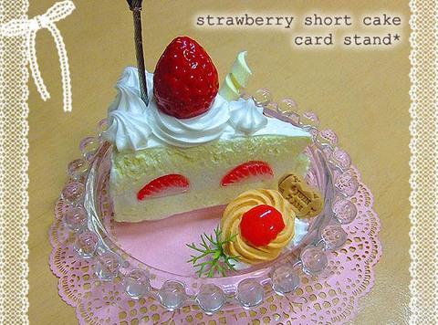 送料無料☆いちごのショートケーキのカードスタンド