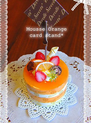 送料無料☆ムース・オランジュのカードスタンド☆