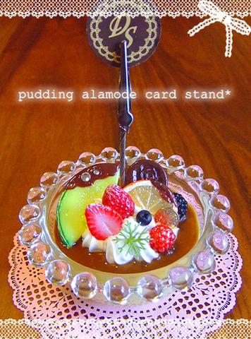 送料無料☆プリンアラモードのカードスタンド☆