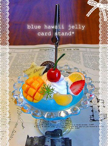 送料無料☆ブルー・ハワイゼリーのカードスタンド